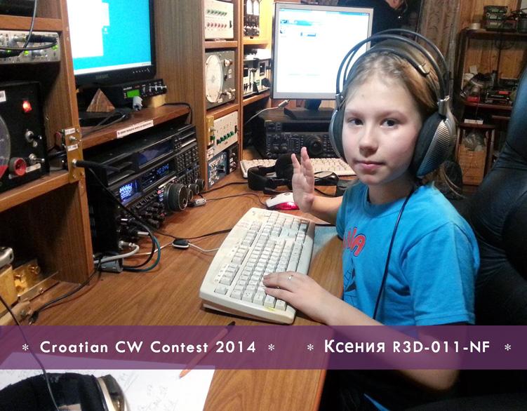 9A Croatian CW Contest 2014-r3d-011-nf.jpg
