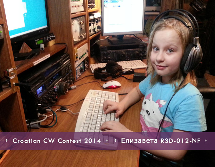 9A Croatian CW Contest 2014-r3d-012-nf.jpg