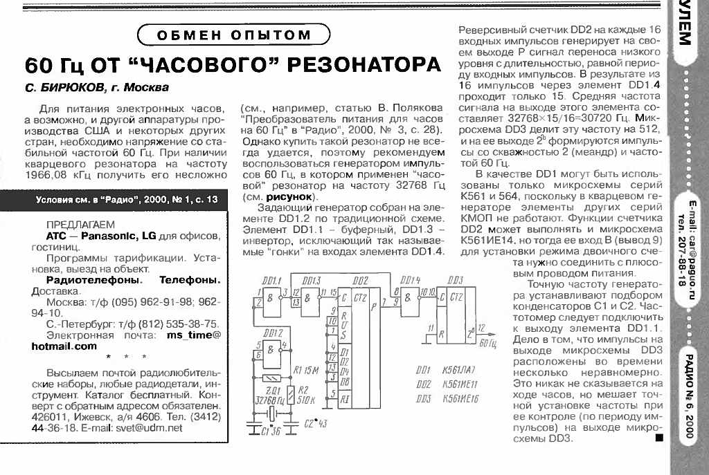 микросхеме LM8560-60-gts.