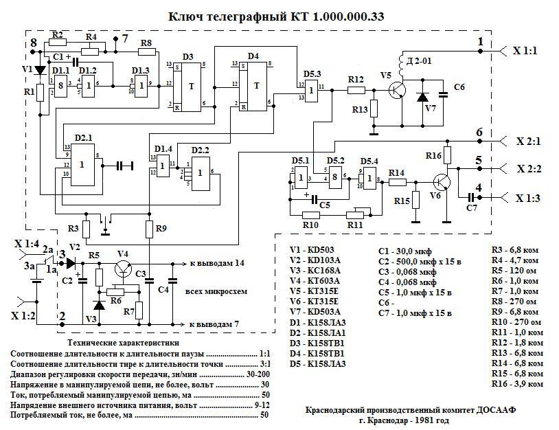 Модуль электронного