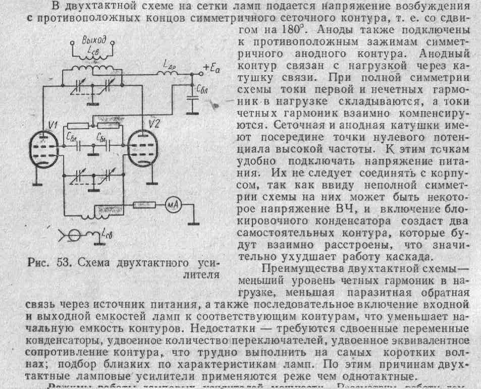 Усилитель на ГУ-29-2-h-t-um.