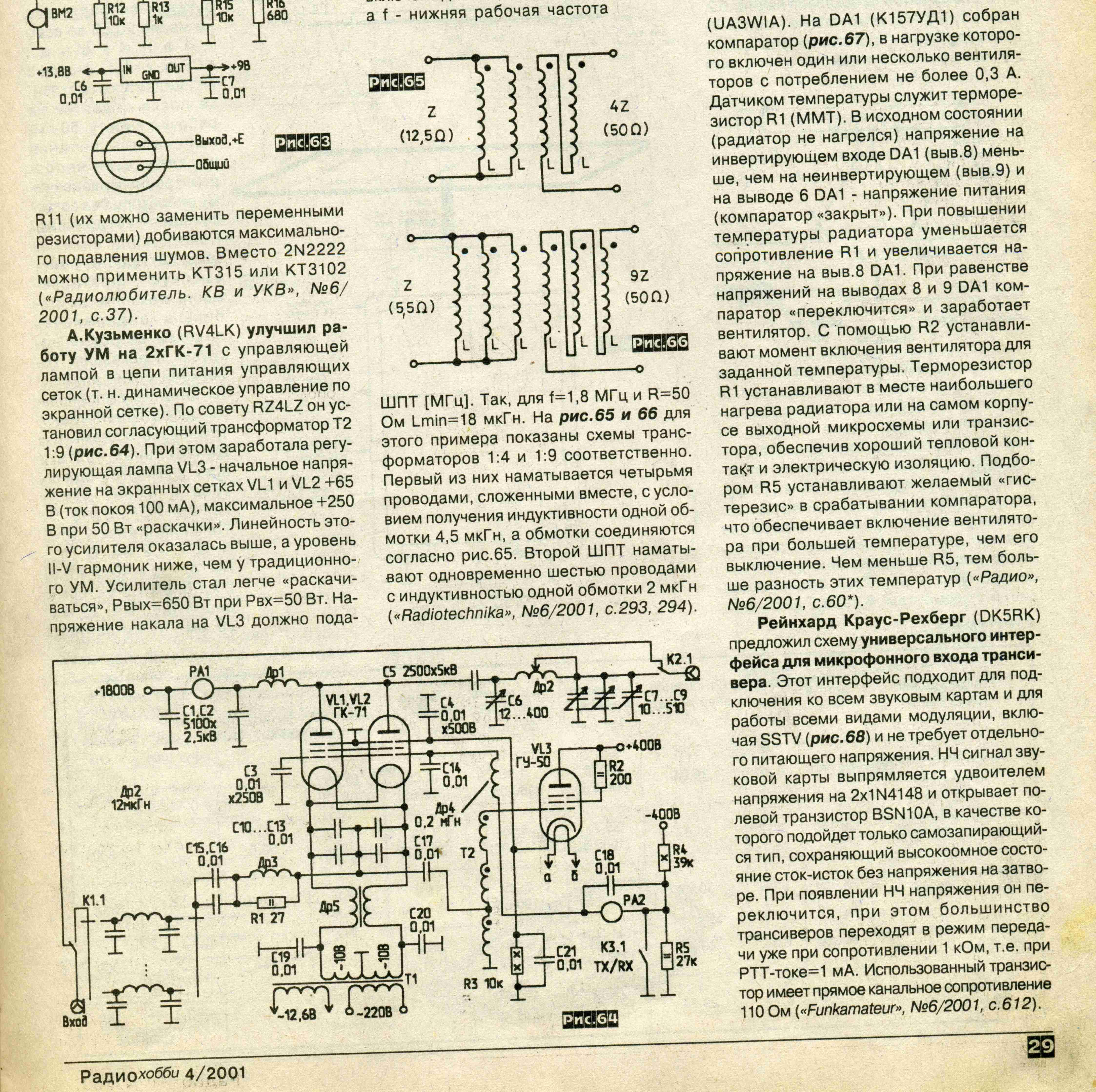 Схема стабилизатора экранной сетки гу 81м