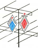 Тренеры, судьи, организаторы радиолюбительства